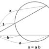 角の3等分問題を解説(1)
