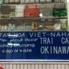 【お散歩👟日記】那覇でベトナムを感じる(感じたい)~ひめゆり通り~やちむん通り壷屋へ