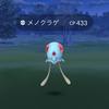 ポケモンGO! 色違いメノクラゲを探せ in京都 タスク27連!