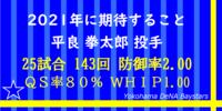 【横浜DeNA】平良 拳太郎 投手への期待・成績【2021年】