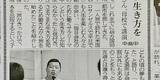 岐阜新聞にも載りました!
