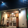【レストラン】帯広市*ピザ&レストラン宝島(たからじま)*豊富なメニューでどれもボリューミー