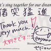 2nd ワンマンライブ「さんみゅ〜LIVE 2013 SUNMUSEUM」@下北沢GARDEN