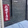 三味線の原料の猫を供養。松乃木大明神の『猫塚』を訪問【大阪府大阪市西成区】