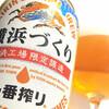 ハッとさせるビール(一番搾り 横浜づくり)