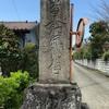 雨水の穿ちが徳本上人の高徳をあらわす 専念寺の揮毫石塔(横浜市港北区)
