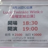 Luce Twinkle Wink☆ 金曜定期公演 (2019/08/16)