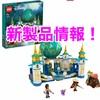 【レゴ新製品情報】2021年3月レゴ ディズニープリンセスシリーズ【ラーヤと竜の王国】