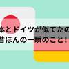 日本とドイツを類似国として比べるのはもう終わりにすべき理由