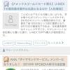 【ちょっとひと息ティーブレ〜ク】ブログ村のマイレージ注目記事で2位ですって☆