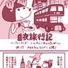 【漫画】ドキドキのロンドン上陸!「白夜旅行記 〜フィンランド・ノルウェーひとり旅〜」第17話