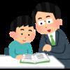 【教師への道②】塾講師に教えてもらう塾講師
