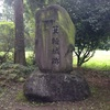 箕輪城〜戦国合戦の舞台となった平山城