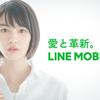 LINE MOBILEにしてみた
