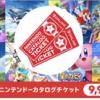 ゲーム2本で9980円のニンテンドーカタログチケットは任天堂のGoogle対策か