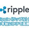 リップル暴騰ついに日経に登場した!日韓の銀行間で送金実験実証!