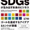 『SDGsが生み出す未来のビジネス』で広義のマーケティングへ(読書メモ)