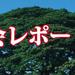 【第4回アコパラ】群馬信越地区大会レポート