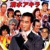 2009/10/29 お笑い〜吉本興業