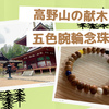 高野山の献木の記念品【五色腕輪念珠】いつも身につけてお守りにしたい