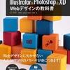 イラレ、フォトショ、XDのWebデザインの教科書