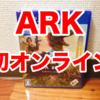 【PS4】ARKついにオンラインデビュー!公式サーバーではなくスパイクチュンソフトの非公式で遊んでみる。