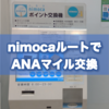 nimocaルートでANAマイル交換をする方法を実践