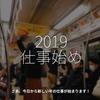 373食目「2019 仕事始め」さあ、今日から新しい年の仕事が始まります!