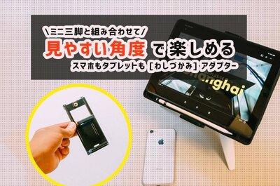 動画の「ながら見」がもっと楽になる!1000円ちょっとでタブレットもスマホもガッチリ固定できるアダプタ