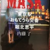 「MASK 東京駅おもてうら交番 堀北恵平」   内藤了