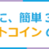 COMSA発表!!『衝撃GOODNEWS』