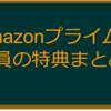Amazonプライムの特典は?現在利用できるすべての特典まとめ