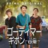 夏休みにおすすめの子ども向けAmazon プライムドラマはこれ!【ゴーティマー・ギボン ~ふしぎな日常~】