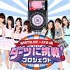 AKB48 ダーツに挑戦プロジェクトは成功したのか?