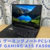 【ASUS】TUF Gaming A15 FA506QR (FA506QR-R7R3070ECG)レビュー 口コミ
