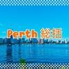 Perth 総括