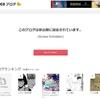 Youtubeアニメ無料動画+が非公開!アニメポストも閉鎖!復活可能か?アニメポストとYoutubeアニメ無料動画+の代わりのアニメサイトまとめ