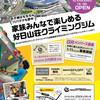 新店オープン!!グラビティリサーチ サンガスタジアム by KYOCERA 店