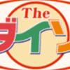 【DAISO(ダイソー)社長矢野博丈さん】ジョブチューンにも登場ね。