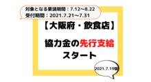 【大阪府・飲食店】協力金の先行支給(先渡し)が始まります_2021.7.19の情報