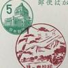 福島県 裏磐梯郵便局 古い風景印