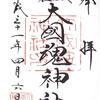 大国魂神社(東京・府中市)の御朱印と全国総社会の御朱印帳