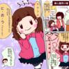 日常漫画『娘とウインドウショッピング』『我が家のファッション』