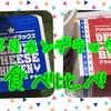 #216 マクドナルド アメリカンデラックス チーズ食べ比べ!