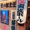 浅草演芸ホール 2月上席 前半〜落語ライフ〜