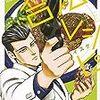 【マンガ】『紺田照の合法レシピ』極道高校生は今日も晩ご飯に頭を悩ます?
