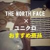 THE NORTH FACE・ユニクロおすすめ商品レビュー