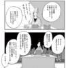 プリンセスメゾンのススメ―沼ちゃんが教えてくれる東京の新しい生き方―