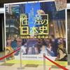 『性差(ジェンダー)の日本史』@佐倉・国立歴史民俗博物館