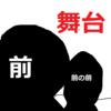 【髑髏城の七人 Season鳥(8/13)】色々な意味で落とされた